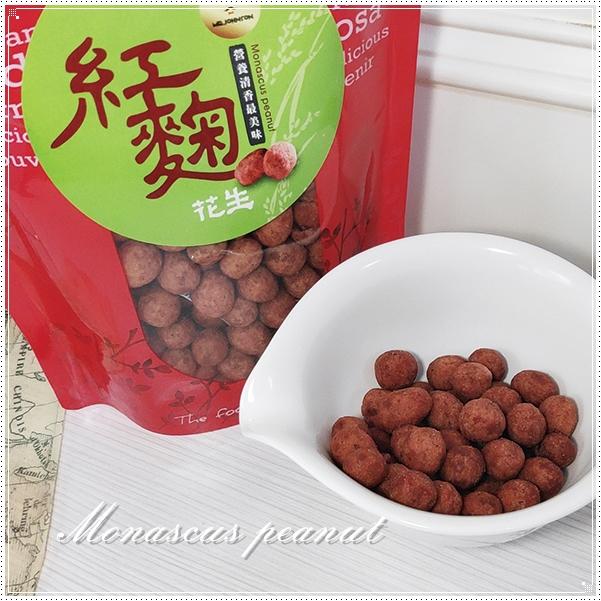 紅麴花生 裸粒【強森先生】養生紅麴 顆粒飽滿 香酥健康