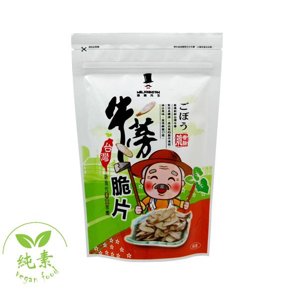牛蒡脆片-阿伯版(鹹