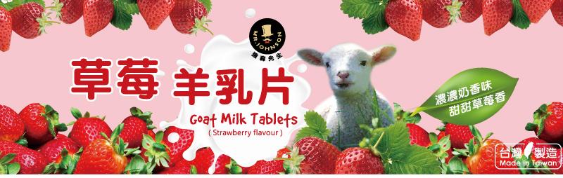 草莓羊乳片,羊乳片不同於原味的口感,不喜愛羊乳片的小孩吃,香香甜甜的草莓味,可以  深深的蓋掉羊乳片原來的味道